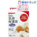 ピジョン 乳頭保護器 ハードタイプ(1コ入)[ベビー用品]