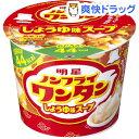明星 ノンフライワンタン しょうゆ味スープ(1コ入)★税込2980円以上で送料無料★