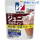 ウイダー ジュニアプロテイン ココア味(800g)【ウィダー(Weider)】[ウィダー ジュニアプロテイン ホエイ 葉酸 サプリ]【送料無料】