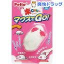 ペティオ ニャンとも楽チュ〜マウスでゴー!(1コ入)【ペティオ(Petio)】[猫 おもちゃ ネズミ]