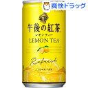 午後の紅茶 レモンティー(185g*20本入)【午後の紅茶】