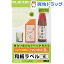 エレコム フリーラベル 和紙・楮 EDT-FWA1(5枚入)【エレコム(ELECOM)】