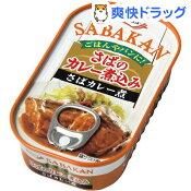キョクヨー SABAKAN さばのカレー煮込み(100g)