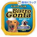 サンライズ ビストロ ゴン太 チキン&チーズ入り(100g)【ゴン太】[ドッグフード ウェット]