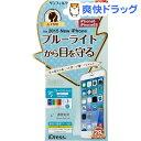 iPhone6s 液晶保護フィルム 女子