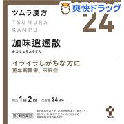 【第2類医薬品】ツムラ漢方 加味逍遙散エキス顆粒(48包)【ツムラ漢方】