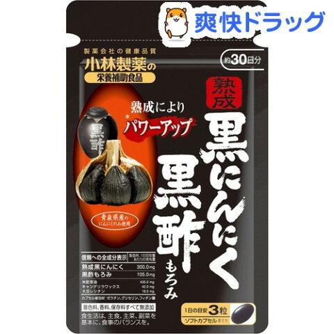 小林製薬の栄養補助食品 熟成黒にんにく黒酢もろみ(90粒)【小林製薬の栄養補助食品】