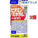 DHC マルチビタミン/ミネラル+Q10 20日分(100粒*3コセット)【DHC】