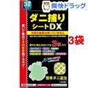 トプラン ダニ捕りシートDX(3枚入*3コセット)