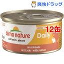 アルモネイチャー ウエットフード デイリーメニューサーモン入りお肉のムース(85g*12コセット)【アルモネイチャー】