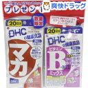 【訳あり】【企画品】DHC マカ 20日分(ビタミンBミックス付き)(1セット)【DHC】