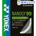 ヨネックス バドミントンストリング ナノジー99 NBG99 ホワイト(1本入)【ヨネックス】