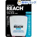リーチ デンタルフロス ワックス(50m)【REACH(リー...