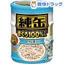純缶ミニ3P しらす入り(1セット)【純缶シリーズ】
