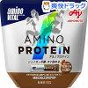 アミノバイタル アミノプロテイン チョコレート味(4.3g*30本入)