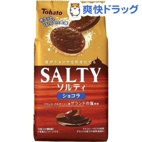 【期間限定】ソルティ ショコラ(10枚入)【東ハト】