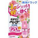 おすだけベープクリスタ 120日分スプレー ロマンティックブーケの香り(28mL)【ベープ】