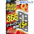 虫よけバリアブラック 366日(1コ入)【虫よけバリア】