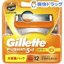 ジレット フュージョン5+1パワー 替刃12B(12コ入)【ジレット】【送料無料】