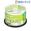 マクセル データ用 DVD-R 4.7GB SP 50枚(50枚)【マクセル(maxell)】