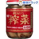 桃屋 ザーサイ お徳用(165g)