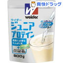 【試供品プレゼント】ウイダー ジュニアプロテイン ヨーグルトドリンク味(800g)【ウイダー(Weider)】