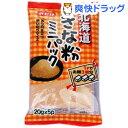 みたけ 北海道きな粉 ミニパック(20g*5袋入)【みたけ】