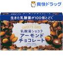 スイーツデイズ 乳酸菌ショコラ アーモンドチョコレート(86g)