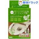 トイレ用 コーティング剤(1セット)