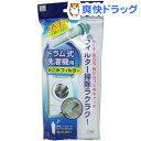 ドラム式洗濯機用 毛ごみフィルター(10枚入)...