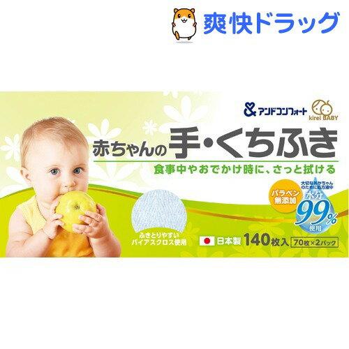 アンドコンフォート 赤ちゃんの手・くち拭き(70枚入*2コパック)【アンドコンフォート】[…...:soukai:10189477