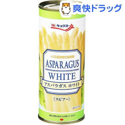 キョクヨー アスパラガス ホワイト(250g)