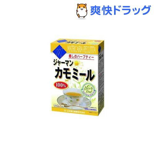 山本漢方 カモミール100%(2g*20包)