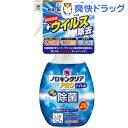 KINCHO ノロキンクリア PRO 除菌+ウイルス除去 トイレ用(300mL)
