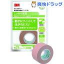 マルチポア 高通気性撥水テープEX 伸縮性綿布 ライトブラウン 25mm*2m(1巻入)【マルチポア】