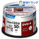 バーベイタム DVD-R CPRM 録画用 120分 1-16倍速 VHR12J50VS1(50枚入)【バーベイタム】