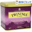 トワイニング 紅茶 ダージリン 缶(200g)【トワイニング(TWININGS)】[紅茶 ダージリン]