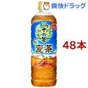 アサヒ 十六茶麦茶(660ml*48本セット)【十六茶】