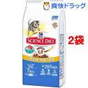 サイエンス・ダイエット シニア 高齢猫用 7歳以上 まぐろ(1.8kg*2コセット)【サイエンスダイエット】【送料無料】