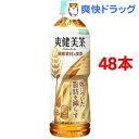 爽健美茶 健康素材の麦茶(600mL*48本入)【爽健美茶】