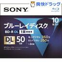 ソニー ビデオ用ブルーレイディスク 10BNR2VLPS4 50GB 4倍速(10枚入)【SONY(ソニー)】