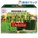82種の野菜酵素 酵素青汁 デラックス(3g*60袋入)【H...