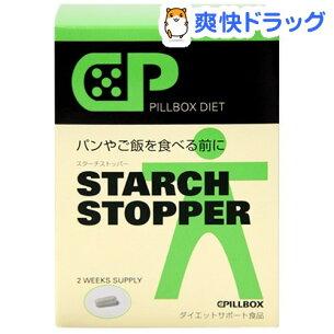 スターチストッパー ダイエットサプリ サプリメント