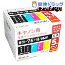 电脑, 配件 - ルナライフ キヤノン用 互換インク BCI-7e+9/5MP ブラック1本付 6本パック(1セット)