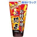 オリバー お好み焼ソース 関西(500g)