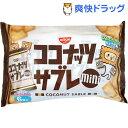【訳あり】ココナッツサブレミニ ファミリーパック(6袋入)