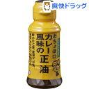 正田 おちょぼ口 カレー風味の正油(150mL)