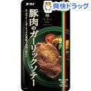 オーマイ イタリアンミックス 豚肉のガーリックソテー(45g)【オーマイ】