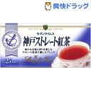 モダンタイムス 神戸ストレート紅茶 (25袋入)【モダンタイムス】