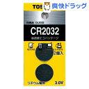 東芝 コイン型リチウム電池 CR2032EC 2P(1コ入)